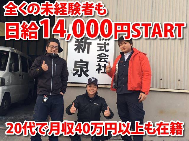 【電気通信工 求人募集】-大阪市鶴見区- 未経験でも日給14000円以上!高収入可能です!