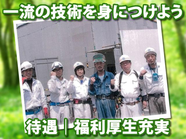 【外壁工(ALC) 求人募集】-兵庫県尼崎市- 未経験者の方から経験者まで幅広く募集中!