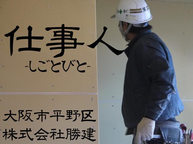 仕事人(びと)第一回 株式会社勝建 -大阪市平野区-