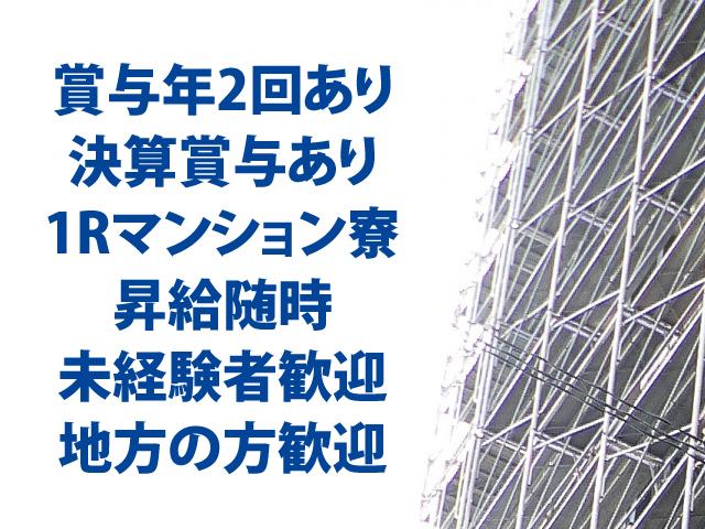 【足場鳶 求人募集】-大阪市住之江区- 賞与年2回+決算賞与もあり!の高待遇