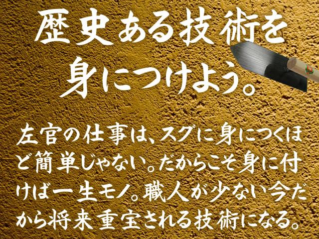 【左官工 求人募集】-大阪府松原市- 技術の継承致します。人手不足の今がチャンスな仕事です!
