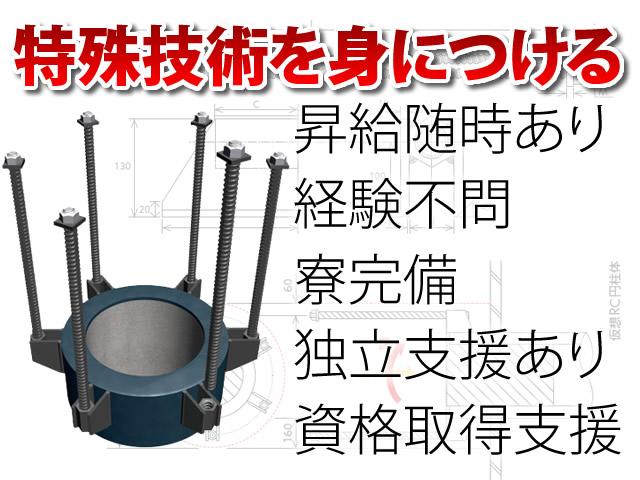 【鉄筋溶接工 求人募集】-堺市美原区- 特殊な仕事だからこそ!高収入が得れるチャンスです!!