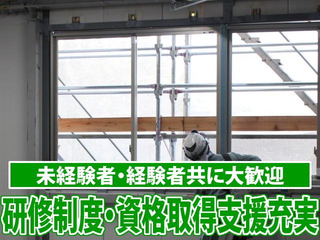 【サッシ工 求人募集中】-大阪府交野市- 未経験OK!研修制度・資格取得支援充実!