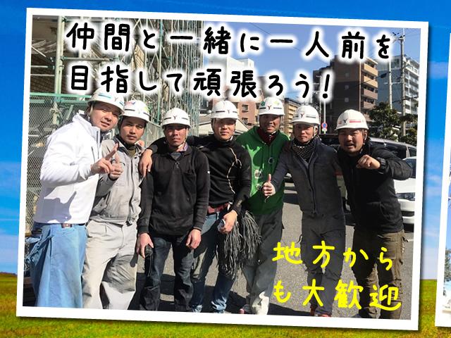 【足場鳶・4tユニックドライバー 求人募集】-大阪市大正区- 地方からの応募も歓迎