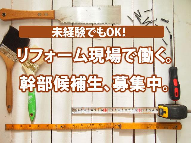 【大工・電気工事士 他リフォーム全般 求人募集】-大阪府箕面市- 楽しく技術をみにつけよう