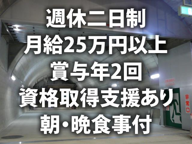 【特殊サッシ工 求人募集】-大阪府吹田市- 現場は全国各地の為、地方からも歓迎