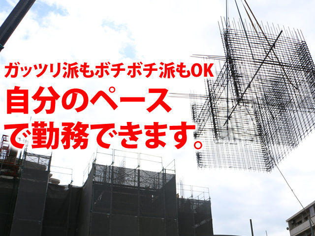 【鉄筋工 求人募集】-大阪市浪速区- 自由出勤制度を導入!アナタのペースで勤務できる職場です!未経験者も歓迎!