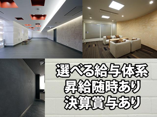 【[1]塗装工 [2]施工管理 求人募集】-大阪市平野区- 特殊技術を身につけて重宝される職人に成長しよう!!