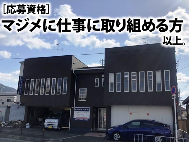 【[1]防水工 [2施工管理 [3]雑工事 求人募集】-大阪府東大阪市- マジメな方、お待ちしています