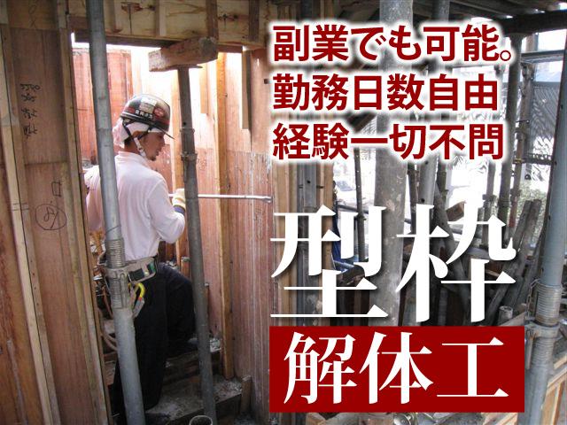 【型枠解体工 求人募集】-堺市堺区- 若いスタッフ活躍中!働き方も自由です!