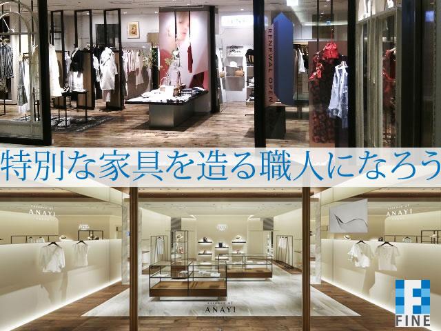 【家具職人 求人募集】-大阪府八尾市- 一つしかないモノを造り出す!そんな仕事です