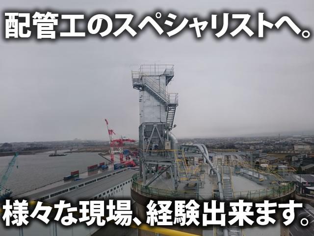 【配管工 求人募集】-大阪府摂津市- 様々な仕事に携われるので、幅広い技術が身につきます