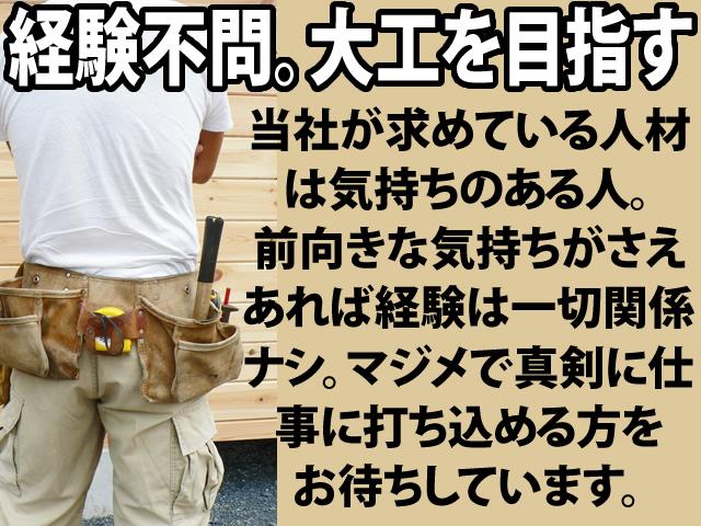 【大工 求人募集】-大阪狭山市- お客様に感動を与え、喜んでもらえる仕事です!
