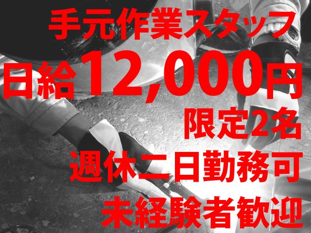 【軽作業(鍛冶手元工) 求人募集】-大阪市西成区- アルバイトもOK!日給12,000円~!