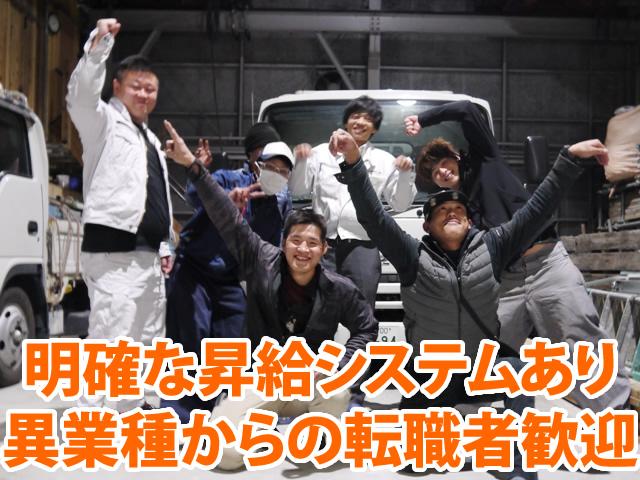 【足場鳶 求人募集】-大阪府豊中市- 異業種からの転職者多数在籍!アットホームな会社です