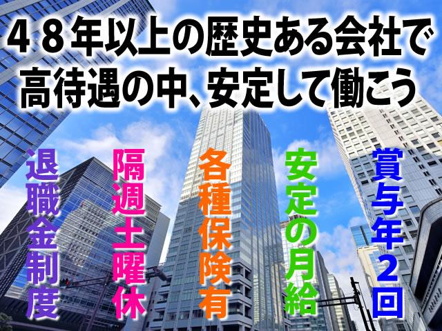 【給排水・空調設備工 求人募集】-大阪市城東区- 経験を活かしさらに幅広い技術をみにつけよう!