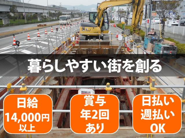 【土木工事スタッフ 求人募集】-堺市堺区- インフラ工事中心で安定的に稼げる環境です