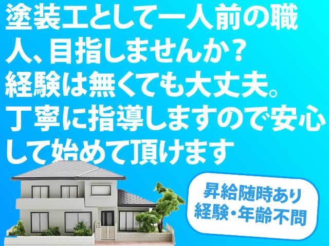 【塗装工 求人募集】-堺市北区- 経験・未経験は一切不問!大手ハウスメーカーさんとの仕事です!