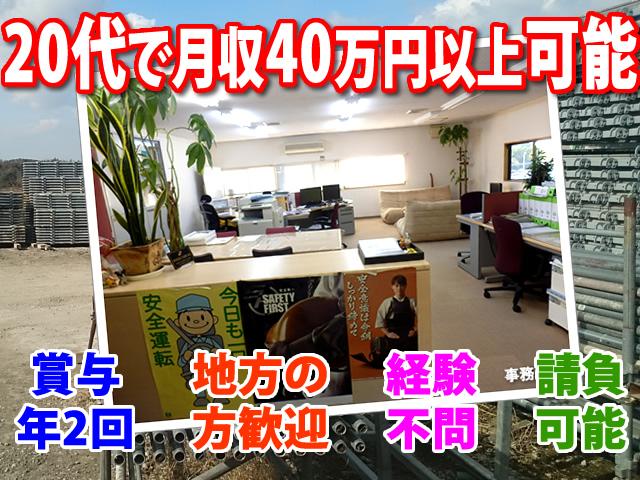 【足場施工スタッフ 求人募集】-大阪府岸和田市- 地方からの応募も歓迎!経験は一切問いません!!