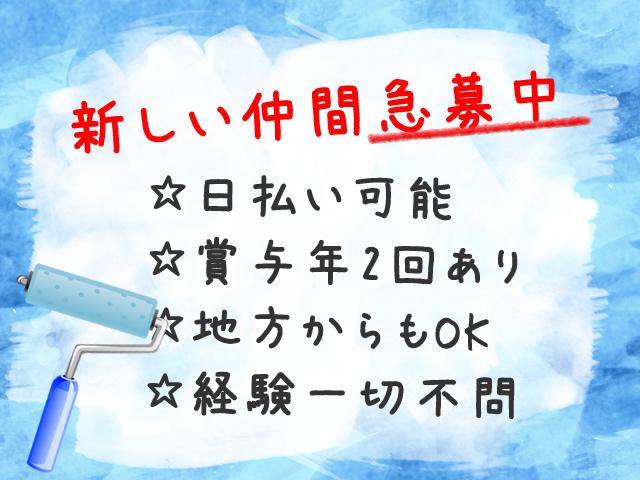 【塗装工 求人募集】-大阪府門真市- 残業ほぼナシでプライベートと仕事の両立可能です