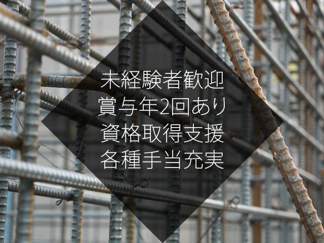 【鉄筋工 求人募集】-堺市南区- 毎日違う現場で刺激ある仕事!経験一切不問!