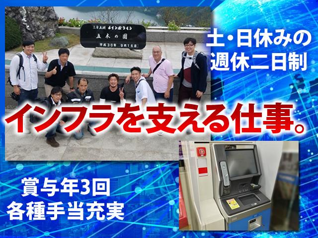 【電気工事士・機械設備工 求人募集】-大阪府大東市- 大手通信会社でインフラを支える仕事!