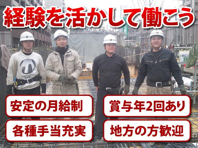 【鉄筋工 求人募集】-東大阪市・八尾市- 経験ある方求む!月給制&賞与年2回あります!