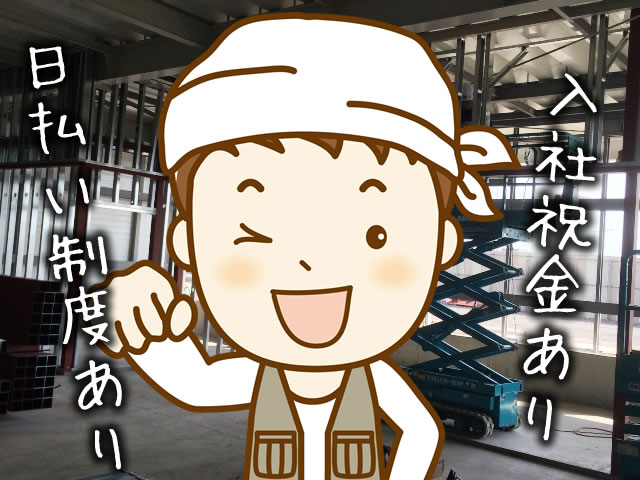 【軽天・ボード工 求人募集】-大阪市平野区- 業績好調!楽しいスタッフと一緒に笑顔で働きませんか?日給は1万1000円以上!