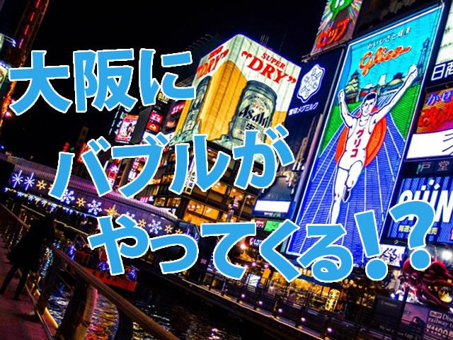 大阪に建設バブルがやってくる!?今後の動向は?