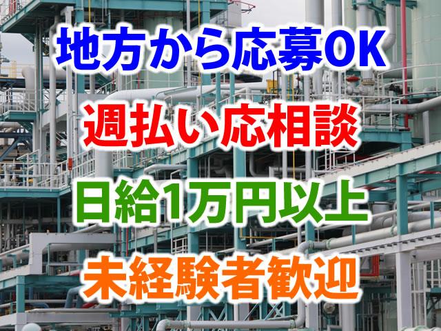 【断熱・保温工 求人募集】-堺市東区- 地方からの応募もOK!週払いもOK