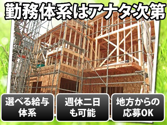【大工・フレーマー 求人募集】-堺市南区- 自分らしく働きながら一人前の大工を目指せる環境です