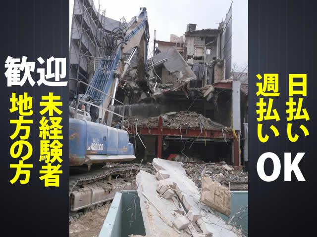 【解体工 求人募集】-堺市西区- 幅広い年齢層のスタッフが活躍中です!地方の方も歓迎