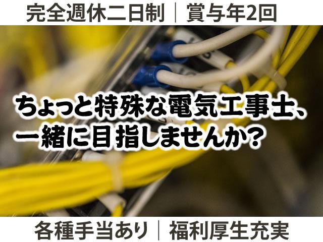 【電気工 求人募集】-大阪府摂津市- 特殊な仕事だからこそ、身に付ければ一生モノ!