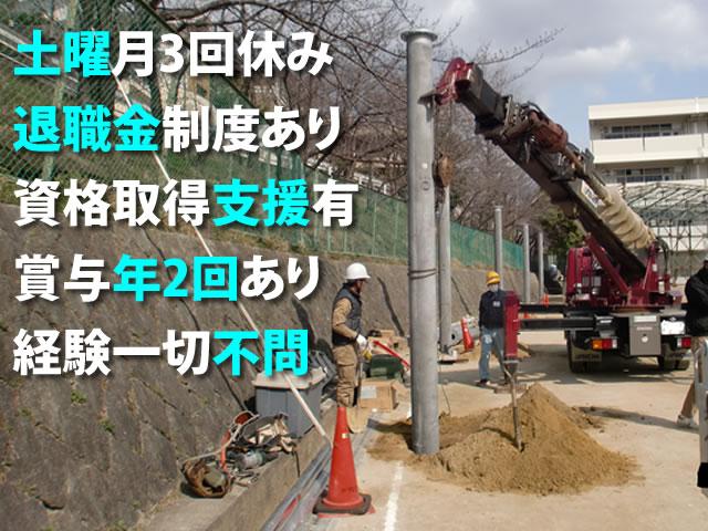 【電柱据付・運搬スタッフ 求人募集】-大阪府茨木市- 中型免許あれば未経験者もOK!