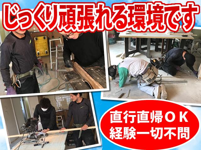 【リフォーム(大工・内装仕上等) 求人募集】-大阪市中央区- 土日休みでの勤務です