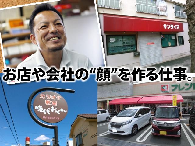 【看板・テント工 求人募集中】-大阪府枚方市- お店の顔を作る、面白い仕事です
