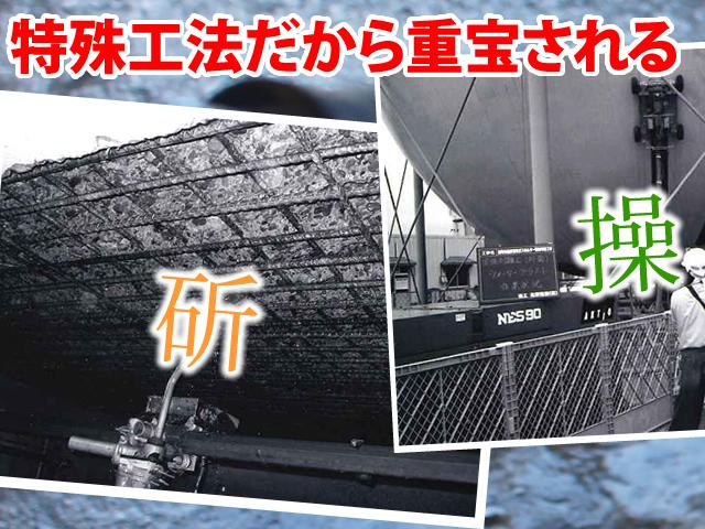 【高圧洗浄スタッフ 求人募集】-兵庫県伊丹市- 特殊作業だからこそ、重宝されます!