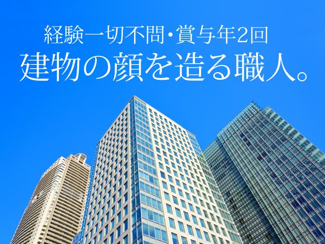 【[1]サッシ工 [2]設計及び施工管理 求人募集】-大阪市中央区- アルバイトもOK!