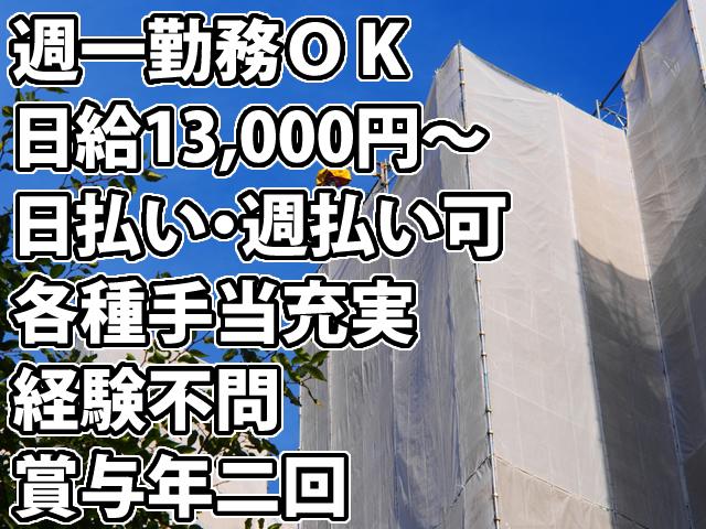 【足場鳶(とび)職 求人募集】-大阪府八尾市- 働き方はアナタ次第!週一からでも大丈夫