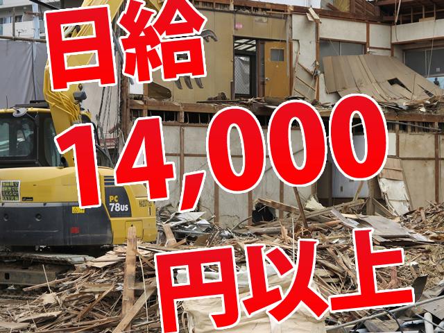 【解体工(手元・運転手)・重機オペ 求人募集】-堺市南区- 日払いや週払いもOK
