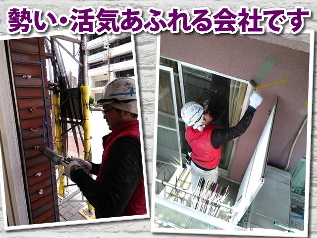 【シーリング工 求人募集】-大阪府箕面市- 和気あいあいとした雰囲気の会社です!
