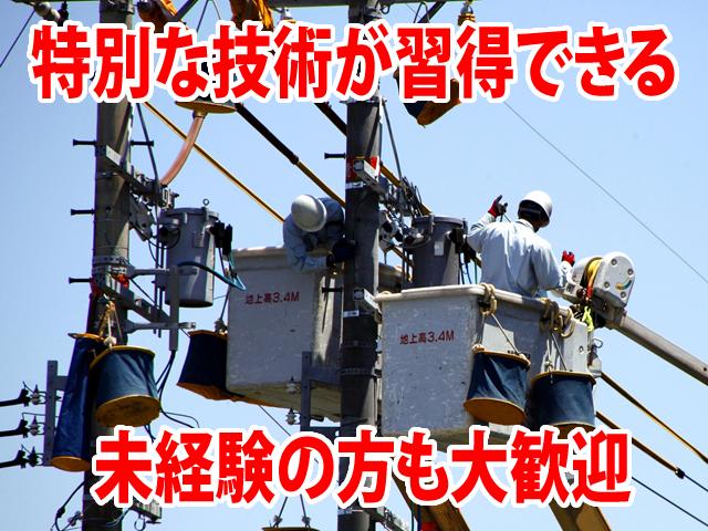 【電気工事士 求人募集】-大阪市鶴見区- インフラ工事だから安定的にしっかり勤務出来ます