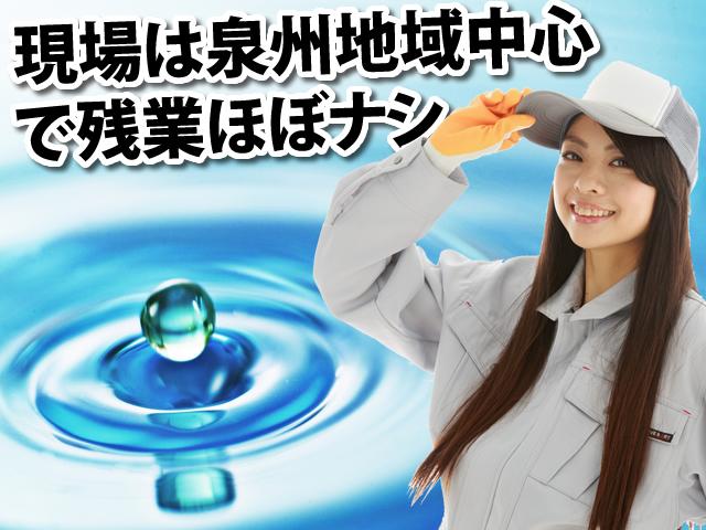 【給排水設備工 求人募集】-大阪府岸和田市- 現場も泉州地域だからラクラク勤務!