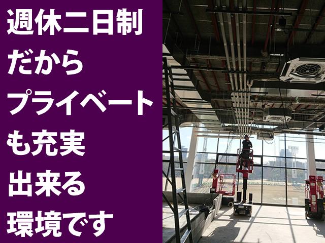 【空調設備工 求人募集】-大阪府枚方市・大阪市北区- 様々な現場で活躍出来る!