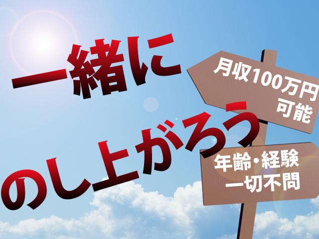 【大工他各種職人・営業 求人募集】-大阪市港区- ベンチャーだからこその働きやすさ!