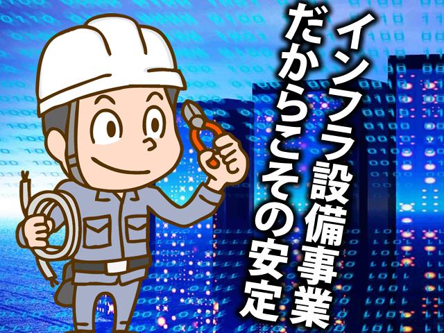 【電気・通信設備工 求人募集】-大阪府交野市- 月給+各種手当、賞与年2回あり