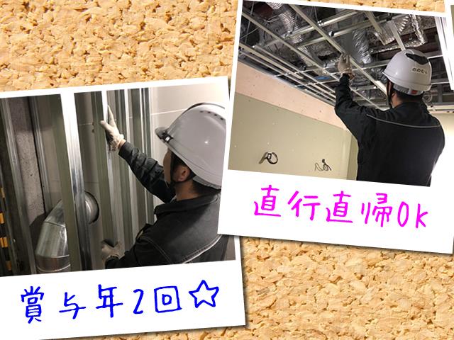 【軽天・ボード工 求人募集】-大阪市都島区- 直行直帰での勤務可能!隔週での週休二日制!
