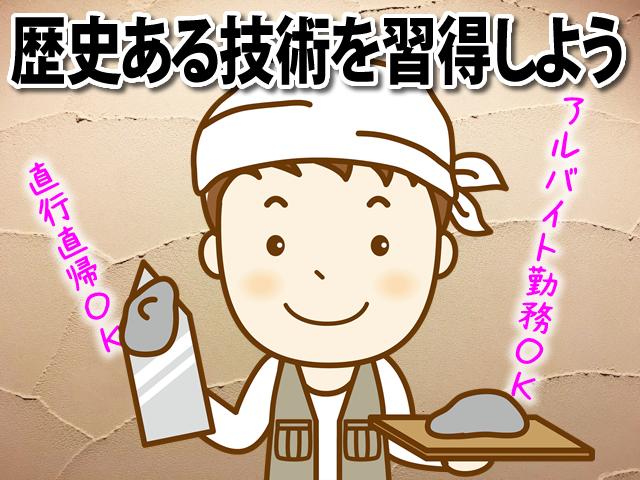 【[1]左官工 [2]下地補修工 求人募集】-大阪府豊中市- まずはアルバイトからスタート!