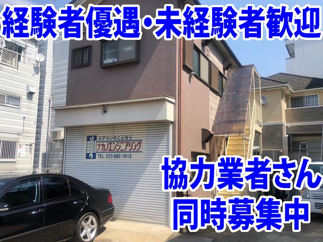 【空調設備工 求人募集】-大阪府四條畷市- 大手企業との直接取引だから安定的