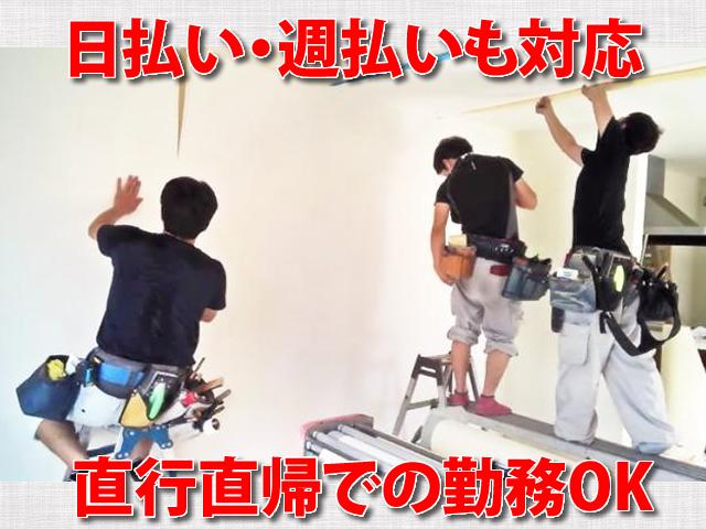 【内装仕上げ工(クロス工) 求人募集】-堺市中区- 将来は独立も全面バックアップ